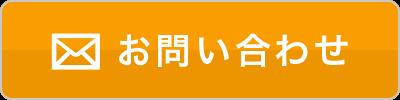 メールで直接お問合せいただく場合|seisan@woody-art-hosoda.co.jp