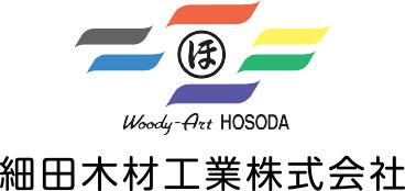 細田木材工業株式会社