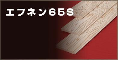 エフネン65S