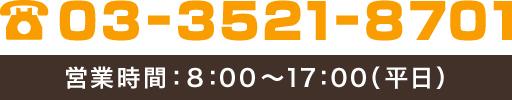 TEL:03-3521-8701|営業時間:8:00〜17:00(平日)