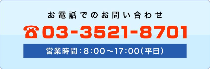 お電話でのお問い合わせ|03-3521-8701